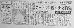 カーテン新聞