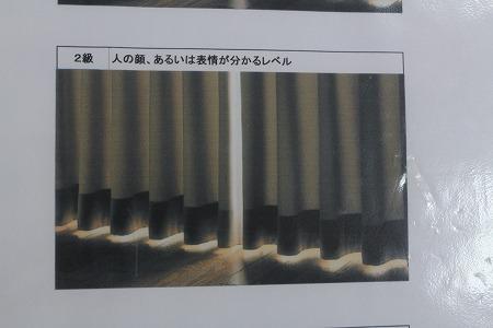 遮光カーテン 2級