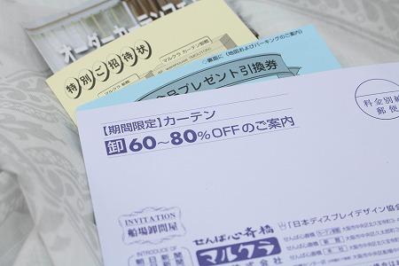 s-カーテン 招待状