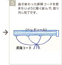 シェード取り外し方5