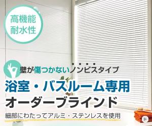 浴室ブラインド