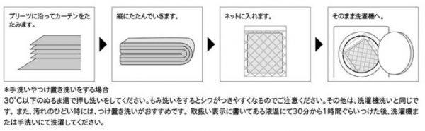 洗濯 畳み方 カーテン
