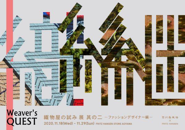 川島織物セルコン フリッツ・ハンセン 織物屋の試み展 其の二