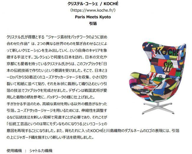 川島織物セルコン フリッツ・ハンセン 織物屋の試み展 其の二 クリステル・コーシェ