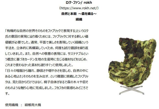 川島織物セルコン フリッツ・ハンセン 織物屋の試み展 其の二 ロク・ファン