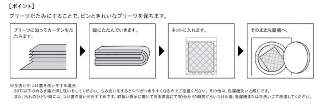 カーテン 洗濯 畳み方