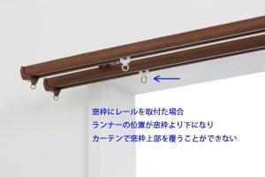 カーテンレール ダブルブラケット 窓枠上取付