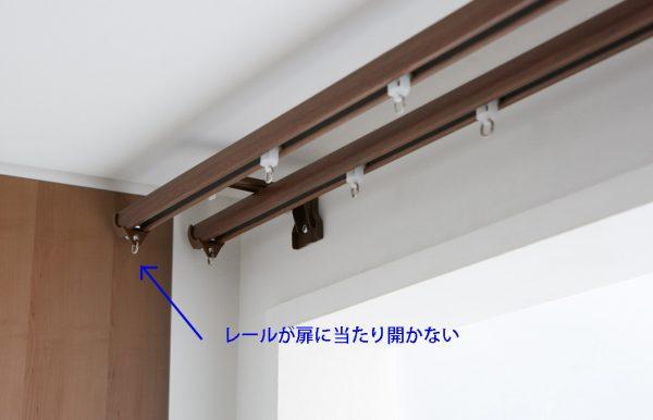 カーテンレール クローゼットの扉との干渉