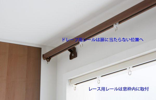 カーテンレール クローゼットの扉との干渉解消