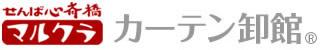 オーダーカーテン 大阪せんば心斎橋 マルクラ カーテン卸館 ロゴ