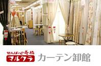 オーダーカーテン 大阪せんば心斎橋 マルクラ カーテン卸館 店舗案内