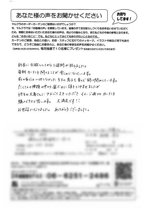 カーテン お客様の声 大阪府堺市 S.J様