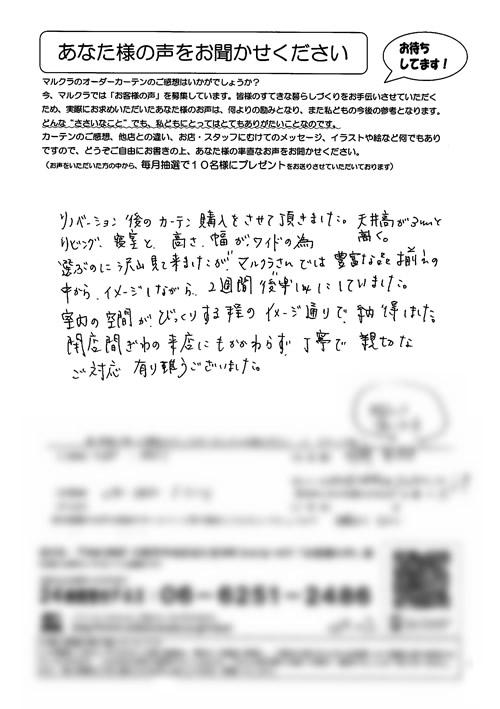カーテン お客様の声 兵庫県宝塚市 H.Y様