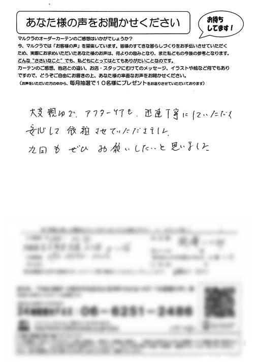 カーテン お客様の声 大阪市天王寺区 O.I様