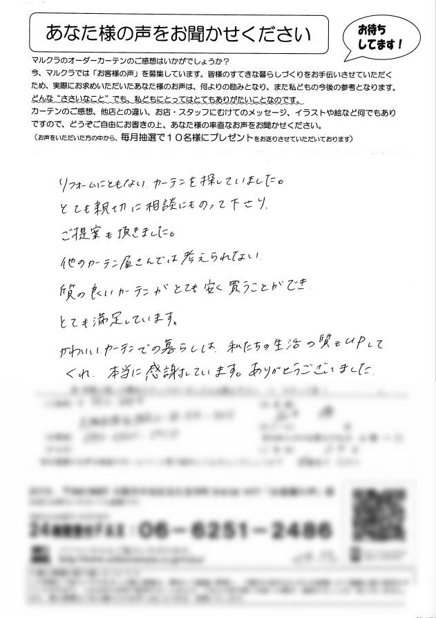 カーテン お客様の声 大阪市港区 I.Y様