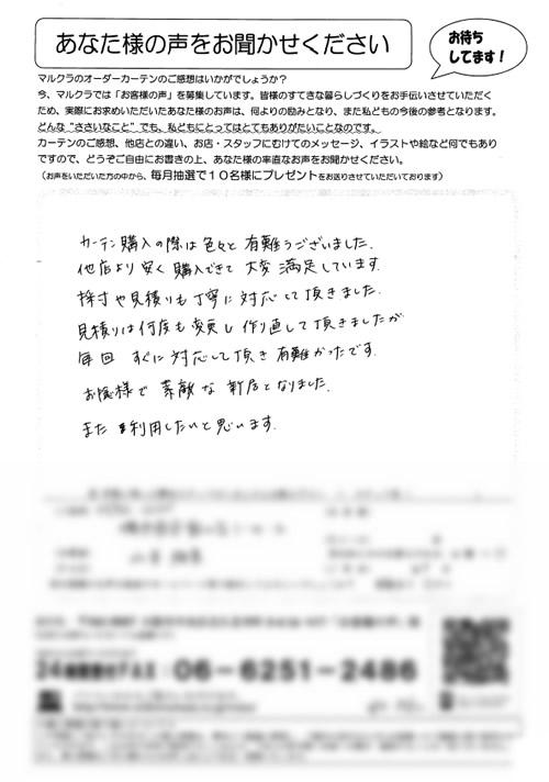 カーテン お客様の声 大阪府堺市 Y.A様