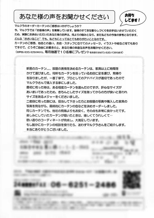 カーテン お客様の声 大阪市中央区 K.C様