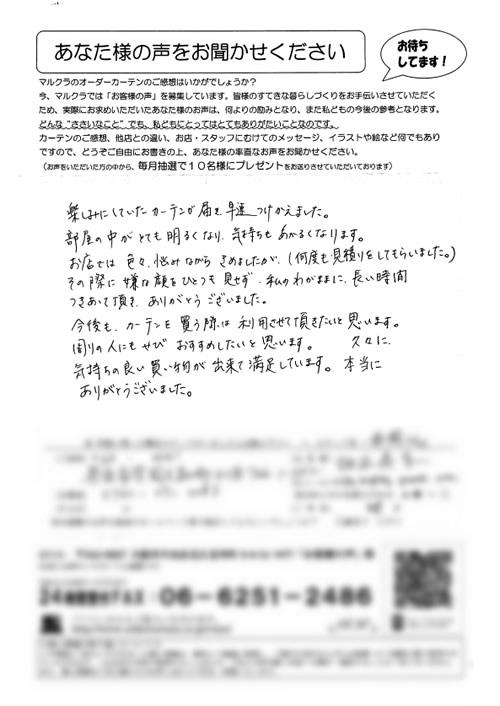 カーテン お客様の声 奈良県奈良市 H.R様