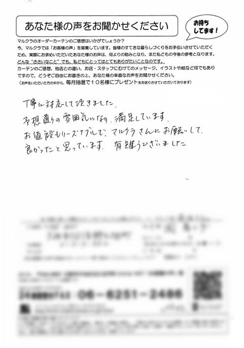 カーテン お客様の声 大阪市阿倍野区 O.S様